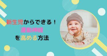 【保育士直伝】新生児から出来る!赤ちゃんの運動神経を良くする方法