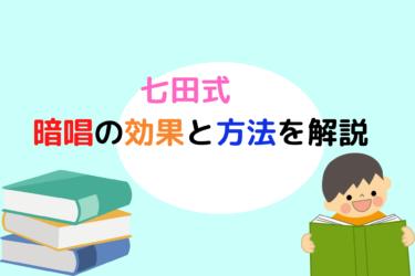 【七田式・イクウェル暗唱法】幼児が暗唱をする効果・教材も紹介!