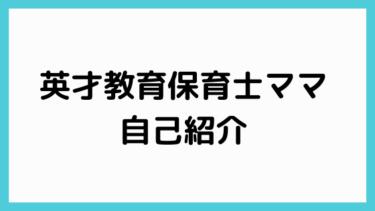 英才教育保育士 〜波乱万丈な自己紹介〜
