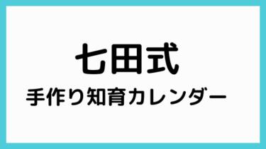 イクウェル・七田式の先生おすすめ!手作り知育カレンダー子供用