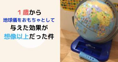 赤ちゃんに本物の地球儀をおもちゃとして与えた効果
