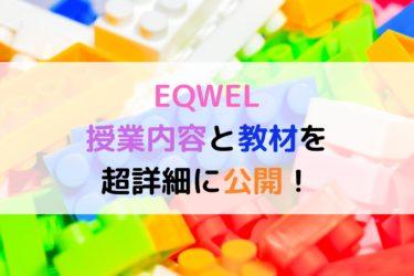 【イクウェル(七田式)体験】レッスン内容と料金・時間を保護者が解説!