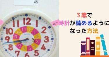 【3歳で時計が読める】教え方とおすすめ知育時計を保育士ママが解説