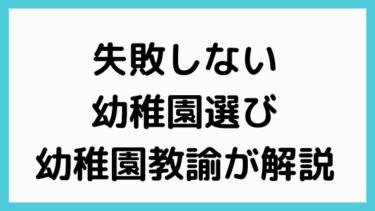 失敗しない幼稚園選びを元幼稚園教諭が徹底解説!
