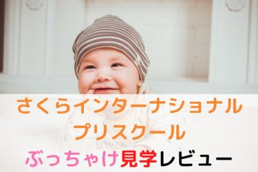 さくらインターナショナルスクール口コミ・関西国際学園の保育士ママがレビュー