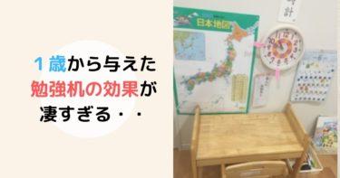 [保育士が厳選]1歳から幼児まで使える!モンテッソーリ教育の机と椅子知育効果