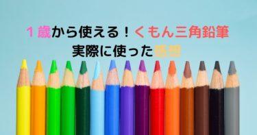 くもん三角えんぴつは初めての鉛筆デビューに最適!1歳から幼児も持てる!