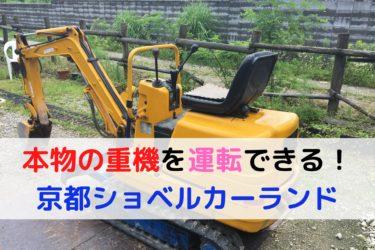 京都ショベルカーランド 本物のショベルカーに乗れる!徹底レポート