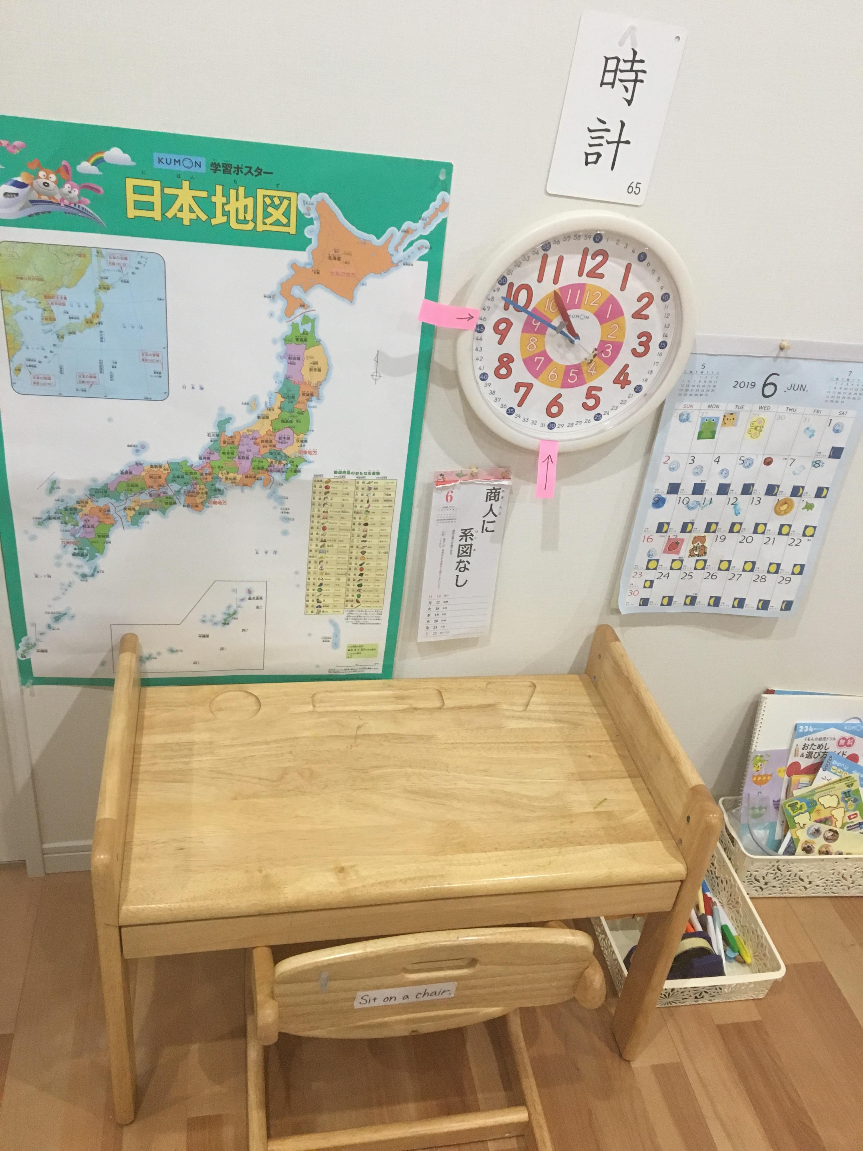 1歳から幼児まで使える!モンテッソーリ教育の机と椅子知育効果