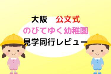 のびてゆく幼稚園の体験・見学に行ってきました!高槻 公文学園