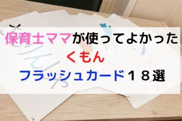 七田式教室フラッシュカード にも採用!くもんカードのおすすめ18選