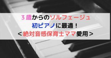 ヤマハいちばんやさしい3歳からのソルフェージュピアノの導入にオススメ