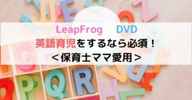 【リープフロッグ(LeapFrog)DVDが凄い】フォニックスをDVDで学べる!