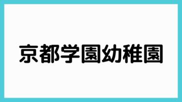 京都がくえん幼稚園の見学同行へ行ってきました!現役保育士レビュー