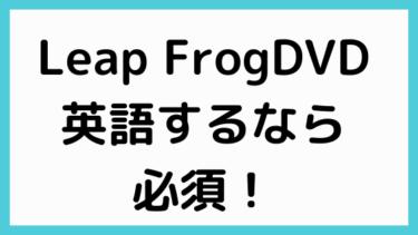 リープフロッグ[LeapFrog]のDVDが凄い!DWE以上の効果