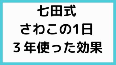七田式さわこのいちにち0歳から3年使ってみた!手軽に使える幼児英語教材