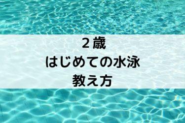【スイミングコーチ直伝】2歳初めて水泳をする子供への教え方