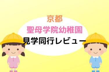 京都 聖母学院幼稚園の正直口コミ 見学同行に行ってきました!