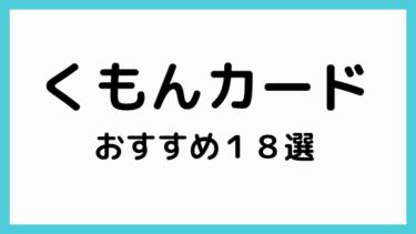 七田式フラッシュカード にも採用!くもんカードのおすすめ18選