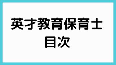 現役保育士ママ 英才教育ブログ 目次
