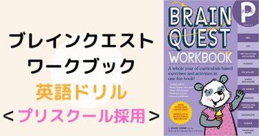 BRAINQUEST ブレインクエスト ワークブックで楽しく英語ドリル