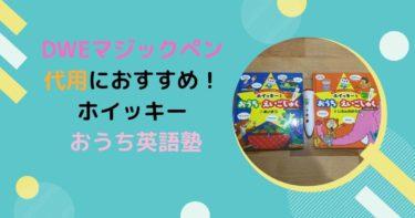 ホイッキー とおうちえいごじゅく 英検対応の英語絵本で楽しく学ぶ!