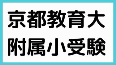 京都教育大学附属京都小学校 京都教育大桃山小学校の受験内容を問い合わせてみた!!