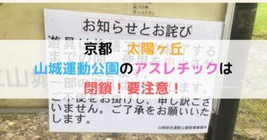 太陽が丘 山城総合運動公園の冒険の森アスレチック遊具は閉鎖!!
