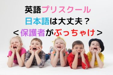 英語プリスクールで日本語は大丈夫?