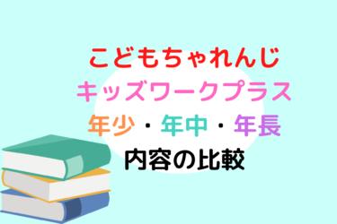キッズワークプラス ほっぷ・すてっぷ・じゃんぷの内容を比較しました!