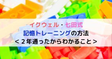 七田式の記憶トレーニングの方法を大公開!