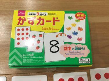 ダイソーで出来る!知数カードで数に強い子に育てる方法