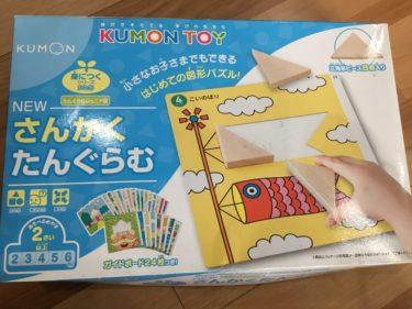 くもん知育玩具 さんかくタングラムはオススメ知育パズル効果大!