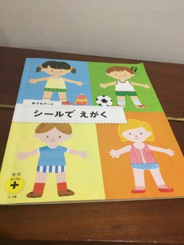 こどもちゃれんじ 表現プラス(ほっぷ)の内容や効果を徹底解説!