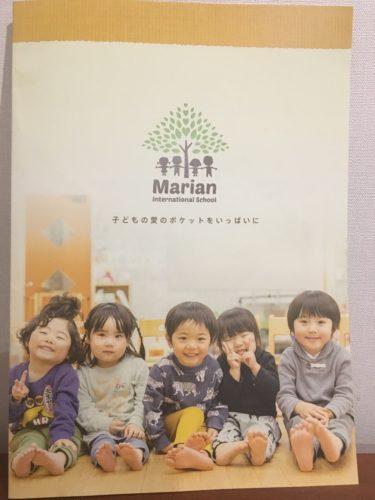 マリアンキッズインターナショナルスクールの見学・説明会に行ってきました【追加情報有】