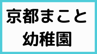 まこと幼稚園(京都向日市)へ見学同行に行ってきました!