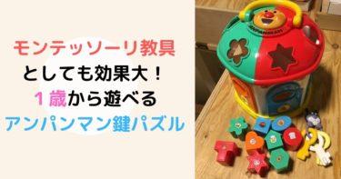 アンパンマン かぎパズルはモンテッソーリ玩具としても効果大!