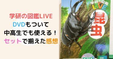 学研の図鑑live(ライブ)昆虫 セットで知的好奇心が伸びる!