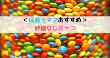 【保育士が選ぶ】砂糖なし!幼児のおやつ・お菓子はこれがおすすめ!