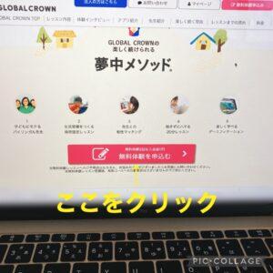global-crown