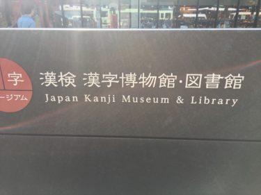 京都 漢字ミュージアム 混雑してる?図書館が素晴らしい!!