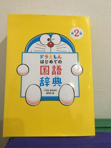 ドラえもんはじめての国語辞典第2版の内容や口コミは?3歳から使える!
