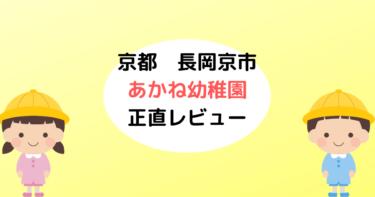 長岡京市あかね幼稚園の評判は?見学レビュー