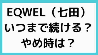イクウェル(七田)はいつまで続ける?やめ時は?