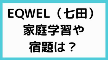 イクウェル EQWEL(七田)の料金や家庭学習 宿題は?