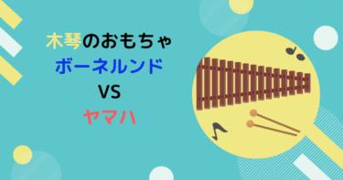 木琴のおもちゃはボーネルンドよりヤマハ 赤ちゃんが木琴で遊ぶ効果も!