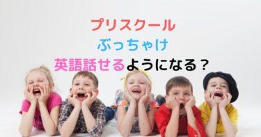 インターナショナルプリスクールで英語は話せるようになる?後悔してない?