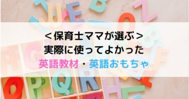 使ってよかった英語教材英語おもちゃオススメランキング