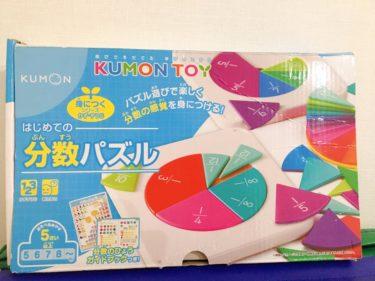 人気くもんの知育玩具はじめての分数パズルがオススメ!2歳から遊べる!
