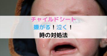 赤ちゃんがチャイルドシートに乗せると泣く!嫌がる!対処法と理由